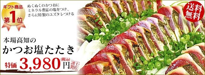 高知県産かつおの塩タタキがセットに/鰹のたたき 通販