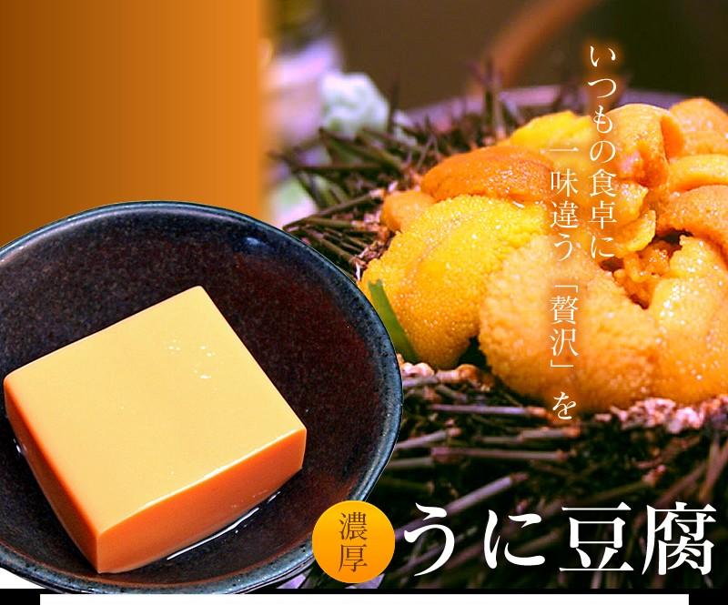 口いっぱいに広がる濃厚なうにの旨味 うに豆腐