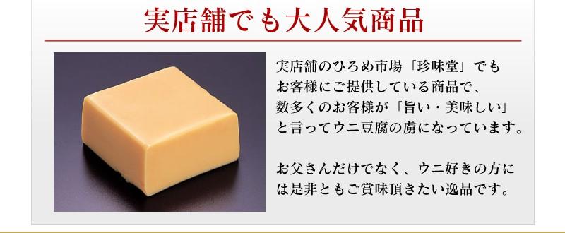 ひろめ市場でも大人気 うに豆腐