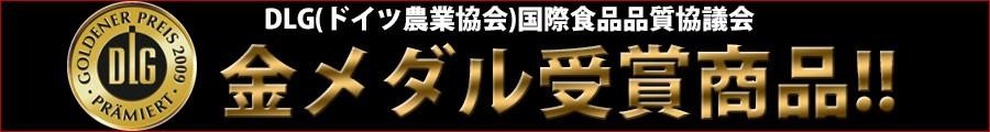 DLGコンテスト金賞受賞