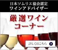 厳選ワインコーナー