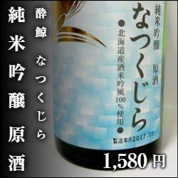 酔鯨 なつくじら 純米吟醸 原酒 1,580円
