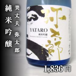 美丈夫 弥太郎 純米吟醸 1,836円