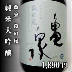 亀泉 亀の尾 純米大吟醸 1,890円