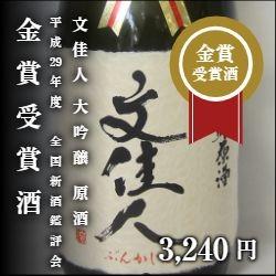 文佳人 大吟醸 原酒 平成29年度 全国新酒鑑評会金賞受賞酒 3,240円