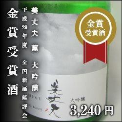 美丈夫 薫 大吟醸 平成29年度 全国新酒鑑評会金賞受賞酒 3,240円