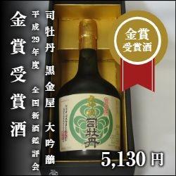 司牡丹 黒金屋 大吟醸 平成29年度 全国新酒鑑評会金賞受賞酒 5,130円