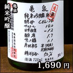 亀泉 純米吟醸
