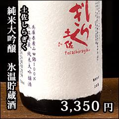 土佐しらぎく 純米大吟醸 氷温貯蔵酒
