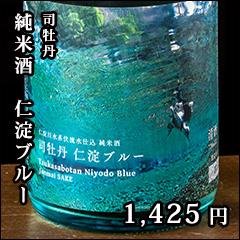 司牡丹 純米酒 仁淀ブルー