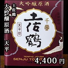 土佐鶴 大吟醸原酒 天平