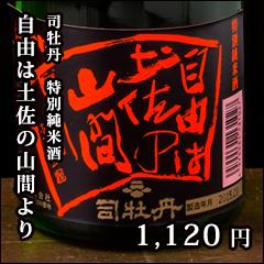 司牡丹 特別純米酒 自由は土佐の山間より