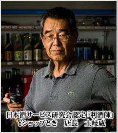 日本酒サービス研究会認定「利酒師」Yショップとき 店長 土岐威