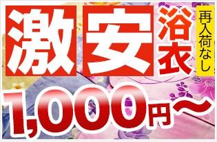激安浴衣1000円〜