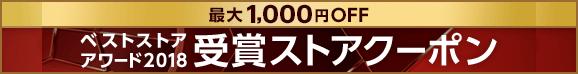 最大1,000円OFF ベストストアアワード2018受賞ストアクーポン