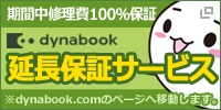 Dynabook 延長保証サービス。期間中修理費100%保証。dynaboo.comのページへ移動します