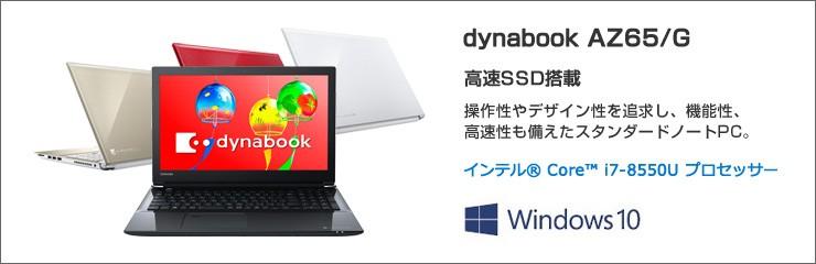15.6型 スタンダードノート dynabook AZ65/G 2018夏Webモデル