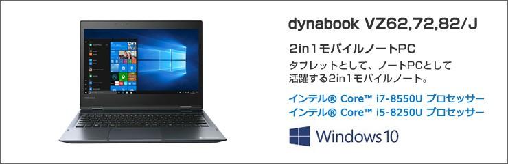 12.5型 2in1モバイルノート dynabook VZ62,72,82/J 2018夏Webモデル