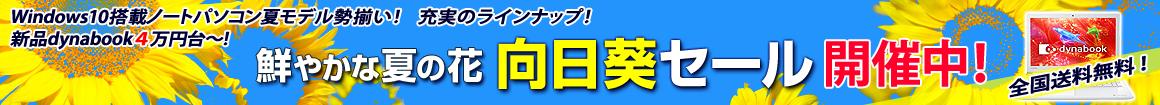 鮮やかな夏の花 向日葵セール開催中! Windows10搭載ノートパソコン夏モデル勢揃い! 充実のラインナップ! 新品dynabook4万円台〜! 全国送料無料!
