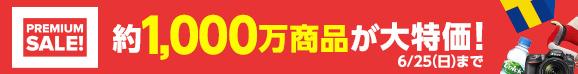 プレミアムセール! 約1,000万商品が大特価! 6/25(日)まで
