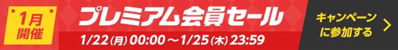 プレミアム会員セール 1/22(月)00:00〜1/25(木)23:59 キャンペーンに参加する