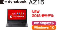 2018春モデル dynabook AZ15