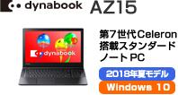 2018夏モデル dynabook AZ15