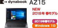 2019春モデル dynabook AZ15
