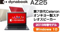 2018春モデル dynabook AZ25