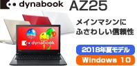 2018夏モデル dynabook AZ25