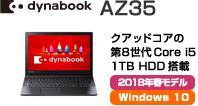 2018春モデル dynabook AZ35