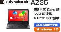 2018夏モデル dynabook AZ35