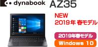 2019春モデル dynabook AZ35