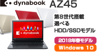 2018春モデル dynabook AZ45
