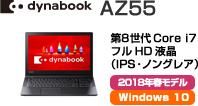 2018春モデル dynabook AZ55