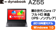 2018夏モデル dynabook AZ55