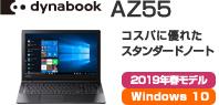 2019春モデル dynabook AZ55