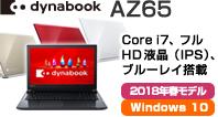 2018春モデル dynabook AZ65
