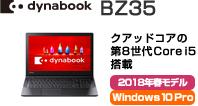 2018春モデル dynabook BZ35