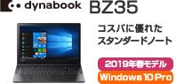 2019春モデル dynabook BZ35