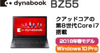 2018春モデル dynabook BZ55