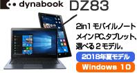 2018夏モデル dynabook DZ83