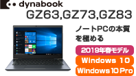 2019春モデル dynabook GZ63,73,83