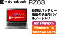 2018春モデル dynabook RZ63