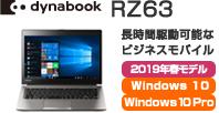 2019春モデル dynabook RZ63