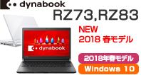 2018春モデル dynabook RZ73,83