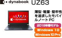 2018春モデル dynabook UZ63