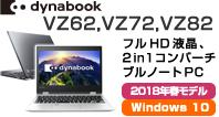 2018春モデル dynabook VZ62、VZ72、VZ82