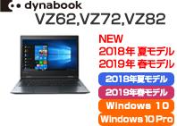 2019春モデル,2018夏モデル dynabook VZ62,72,82