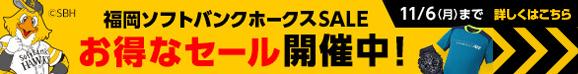 福岡ソフトバンクホークスセール 11/6(月)まで お得なセール開催中!